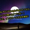 Remix OS for PCにGoogle Playストアをインストールする方法