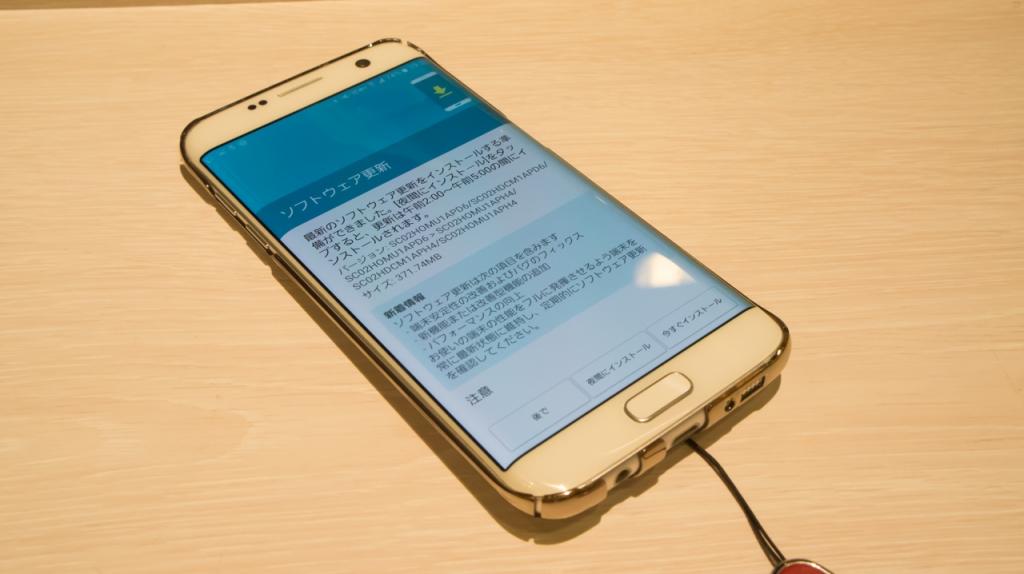 Galaxy S7 edge 1回目のソフトウェアアップデート