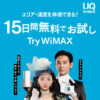 Try WiMAX│超速モバイルネット WifiサービスはUQ WiMAX