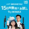 Try WiMAX│UQ WiMAX(ルーター)|【公式】UQコミュニケーションズ