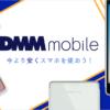 2周年キャンペーン - DMM mobile